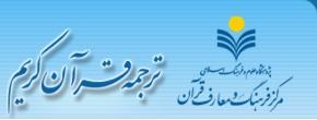 مرکز فرهنگ و معارف قرآن