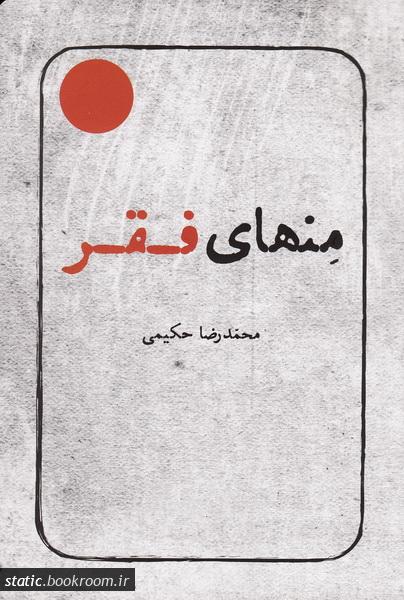 منهای فقر (برگرفته هایی از مجموعه آثار استاد علامه محمدرضا حکیمی)