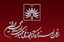 برگزاری کارگاه های آموزشی در کتابخانه ملی