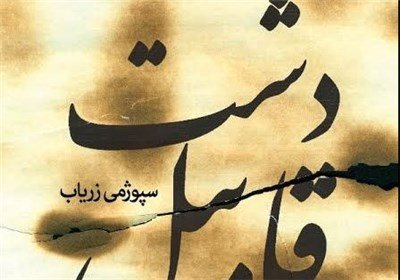 «دشت قابیل»؛ داستان افغانستانی با کوه های بلند و تسخیرناپذیر به قلم زریاب منتشر شد