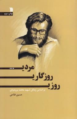 روزی، روزگاری، مردی... بر اساس زندگی شهید محمد بروجردی