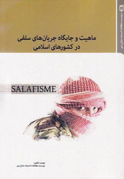 ماهیت و جایگاه جریان های سلفی در کشورهای اسلامی