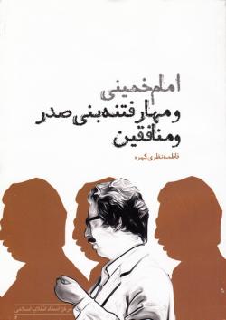 امام خمینی و مهار فتنه ی بنی صدر و منافقین