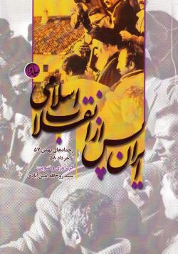 ایران پس از انقلاب اسلامی - جلد اول: رخدادهای بهمن 57 تا خرداد 58