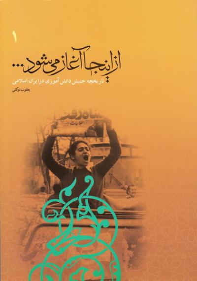 از اینجا آغاز می شود ... (تاریخچه جنبش دانش آموزی در ایران اسلامی)