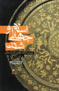 اسلام و جهانی شدن: بررسی امکان جهانی شدن اسلامی در قرن 21