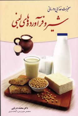 معجزات غذایی و درمانی شیر و فرآورده های لبنی