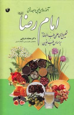 آموزه های طبی و بهداشتی امام رضا (ع): تحلیلهای علمی طب الرضا (ع) بر اساس طب نوین