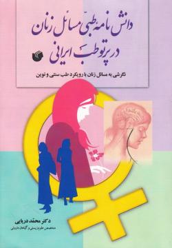 دانش نامه طبی مسائل زنان در پرتو طب ایرانی: (نگرشی به مسائل زنان با رویکرد طب سنتی و نوین)