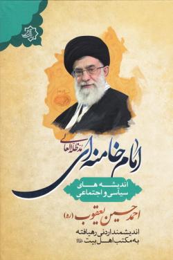 اندیشه های سیاسی - اجتماعی امام خامنه ای مدظله العالی: دیدگاه های آیت الله العظمی خامنه ای درباره مسایل سیاسی و اجتماعی