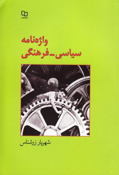 «واژه نامه فرهنگی سیاسی» شهریار زرشناس به چاپ دوم رسید