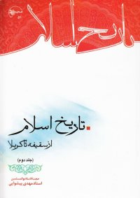 تاریخ اسلام - جلد دوم: از سقیفه تا کربلا
