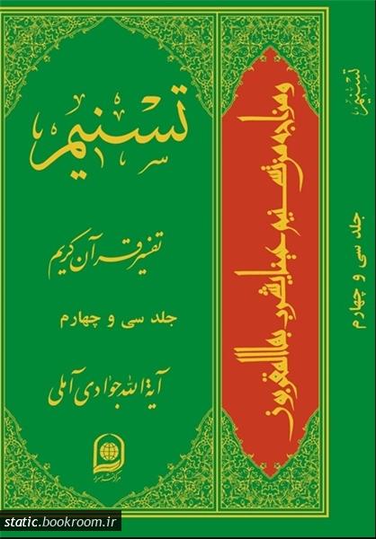 جلد سی و چهار تفسیر قرآن کریم «تسنیم» منتشر شد