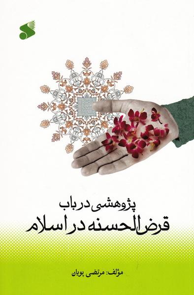 پژوهشی در باب قرض الحسنه در اسلام
