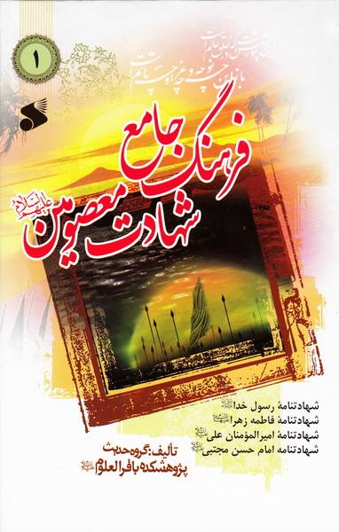 فرهنگ جامع شهادت معصومین علیهم السلام - جلد اول