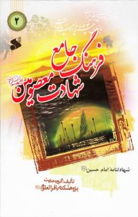 فرهنگ جامع شهادت معصومین علیهم السلام - جلد دوم