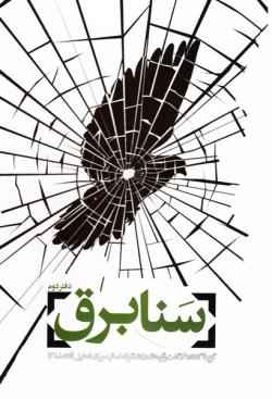 سنابرق: گزیده گفتارها و گفتگوهای روشنگرانه اساتید برای تحلیل فتنه 1388 - دفتر دوم