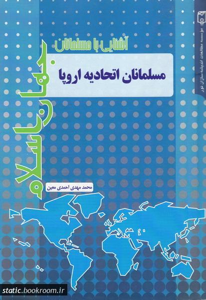 آشنایی با مسلمانان جهان اسلام؛ مسلمانان اتحادیه اروپا