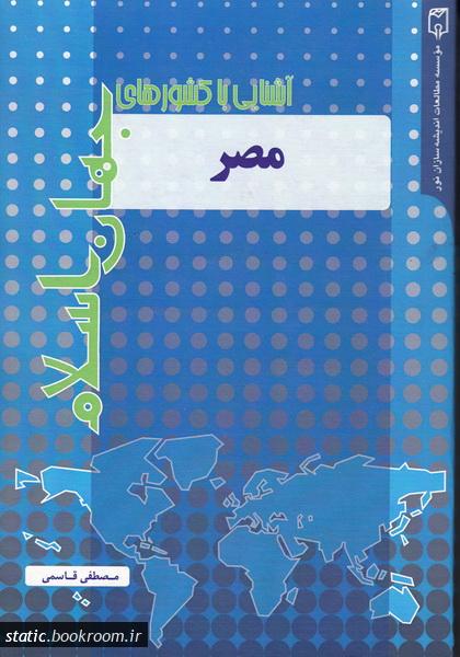 آشنایی با کشورهای جهان اسلام؛ مصر
