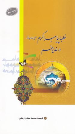 خطبه پیامبر اکرم (ص) در غدیر خم معروف به غدیریه