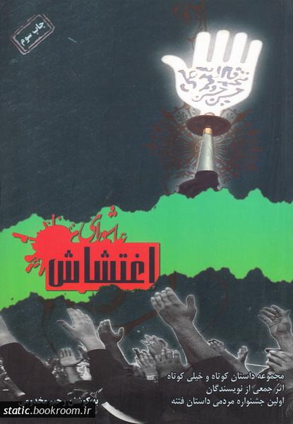 عاشورای اغتشاش: مجموعه داستانک و داستان کوتاه فتنه