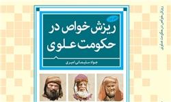 جلد اول کتاب «ریزش خواص در حکومت علوی» منتشر شد
