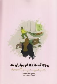 روزی که شادی ام بمباران شد: خاطرات شعله جهانگیری از روزهای بمباران مدارس کرمانشاه