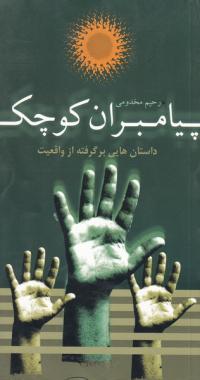 پیامبران کوچک: بر اساس زندگی سردار شهید هوشنگ ورمقانی