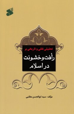 تحلیلی نقلی و تاریخی بر رافت و خشونت در اسلام