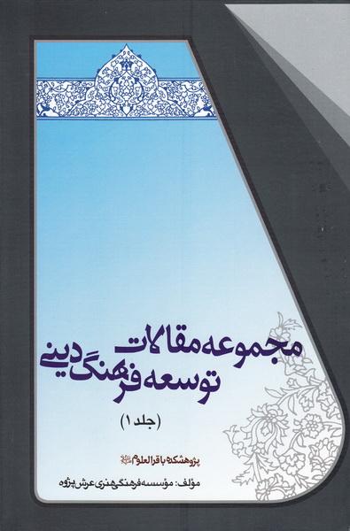 مجموعه مقالات توسعه فرهنگ دینی - جلد اول