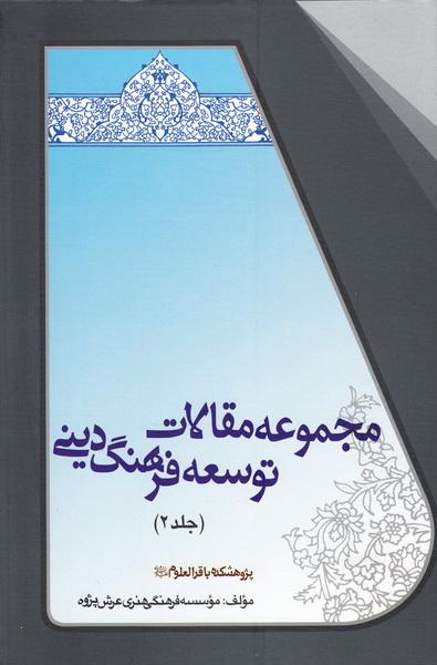 مجموعه مقالات توسعه فرهنگ دینی - جلد دوم