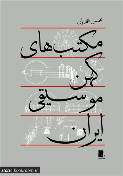 «مکتب های کهن موسیقی ایران» امروز رونمایی می شود.