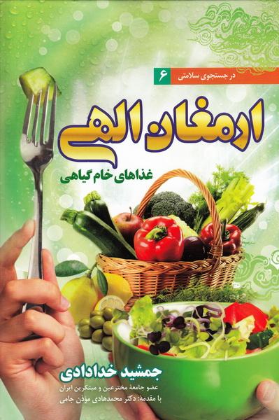 در جستجوی سلامتی - جلد ششم: ارمغان الهی (غذاهای خام گیاهی)