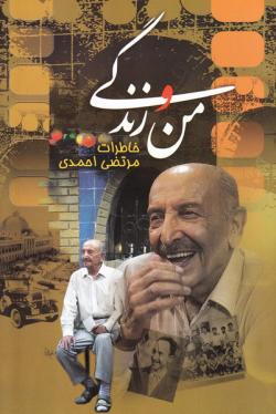 من و زندگی: خاطرات مرتضی احمدی