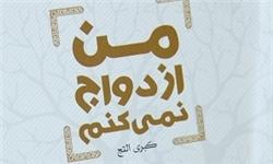 داستان هایی متفاوت از صدر اسلام در کتاب «من ازدواج نمی کنم»