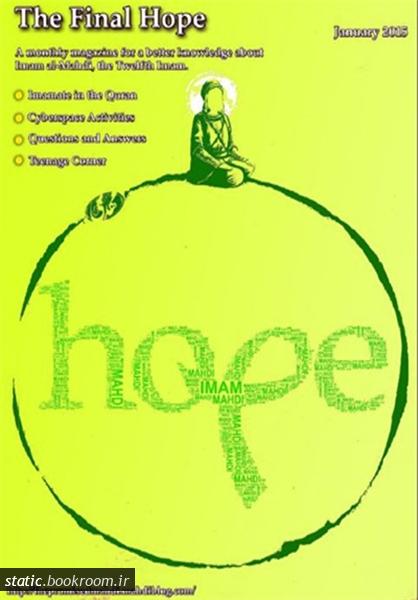 مجله مهدوی «The final hope» منتشر شد: لینک دانلود