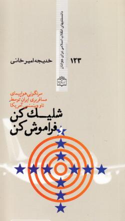 دانستنیهای انقلاب اسلامی برای جوانان 123: شلیک کن و فراموش کن! (سرنگونی هواپیمای مسافربری ایران توسط ناو وینسنس آمریکا)