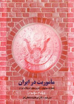 ماموریت در ایران: خاطرات سولیوان آخرین سفیر آمریکا در ایران