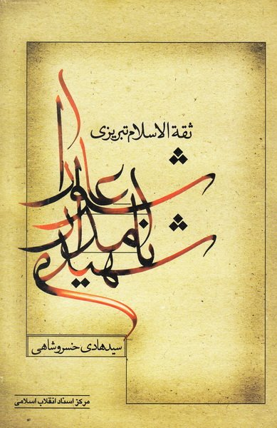 شهید نامدار عاشورا ثقه الاسلام تبریزی