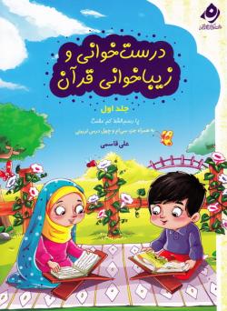 آموزش درست خوانی و زیبا خوانی قرآن ویژه مقطع دبستان (با رسم الخط کم علامت) به همراه جزء 30 - جلد اول