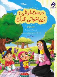 آموزش درست خوانی و زیبا خوانی قرآن ویژه مقطع دبستان (با رسم الخط کم علامت) به همراه جزء 30 - جلد دوم