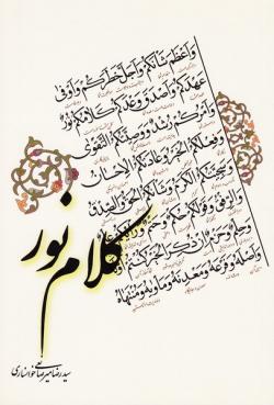 کلام نور: مجموعه 313 آیه و روایت در موضوعات مختلف اعتقادی، دینی، اخلاقی، اجتماعی و سیاسی