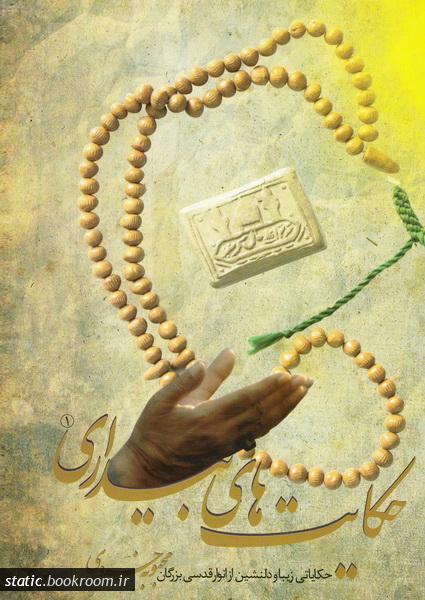 حکایت های بیداری: حکایاتی زیبا و دلنشین از انوار قدسی بزرگان، نکویی نیکمردان و عوالم پنهان - جلد اول