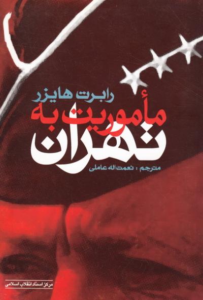 ماموریت به تهران