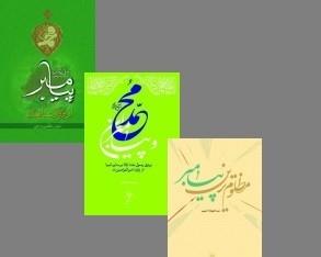 مطالب خواندنی درباره زندگی پیامبر اکرم (ص) در سه کتاب انتشارات «دلیل ما»