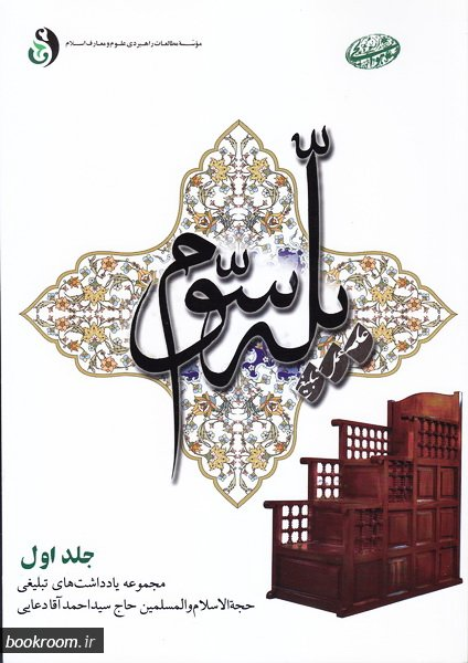پله سوم: مجموعه یادداشت های تبلیغی سید احمد دعایی - جلد اول