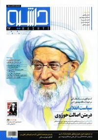 ماهنامه فرهنگی و اجتماعی حاشیه شماره 17