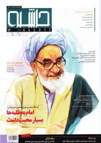 ماهنامه فرهنگی و اجتماعی حاشیه شماره 16