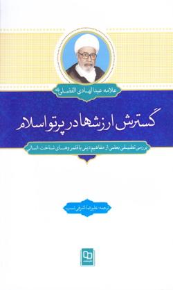 گسترش ارزشها در پرتو اسلام: بررسی تطبیقی بعضی مفاهیم دینی با قلمروهای شناخت انسانی