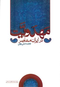 مهدویت در ایران معاصر